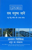 Christianity Explored Leader's Guide - Hindi Edition