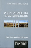 Christianity Explored Evangelistic Book - Bulgarian Edition