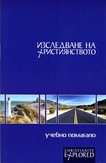 Christianity Explored Study Guide - Bulgarian Edition
