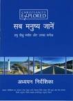Christianity Explored Study Guide - Hindi Edition